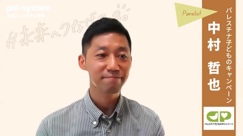 講師:中村 哲也 氏